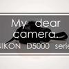 一眼レフカメラAPS-Cミドルエンドモデル最強 NIKON D5000シリーズを愛する理由。