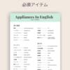日常生活必須アイテムを英語で言える?家電製品一覧!