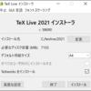 TexLive2021のインストールメモ