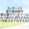 【レポート】夏の富田林市農業公園サバーファームへ弾丸で遊びに行ってみた!(令和2年7月24日)