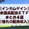 【インカムゲイン】米国高配当ETFまとめ4選【憧れの配当収入】