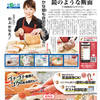 ふわふわのパンもスパーン 鏡のような断面「つばめのパンナイフ」 読売ファミリー5月27日号のご紹介