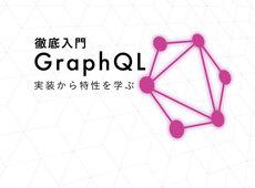 「GraphQL」徹底入門 ─ RESTとの比較、API・フロント双方の実装から学ぶ