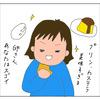 小陽春の台湾カステラ食べてみた