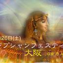 8/26エジプシャンフェスティバル大阪公式ブログ