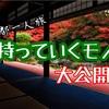 【京都】1泊2日の男一人旅!持っていくモノを紹介します!