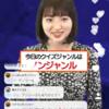 グノシーQ速報 録画クイズはうららっぴ 動画新作か生出演希望!