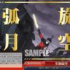 今日のカード 9/21 ワートリ編