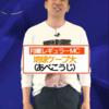 グノシーQ速報 花王コラボ賞金20万最高!地球ケープ大とは!?