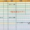 9◆D13:DLC佐々木先生はおもしろい