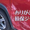 【事故】ハスラーで事故って損保ジャパンからお金を貰った話【損保ジャパン】