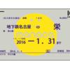 名古屋市交通局の定期券を買うための交通費を無料にする裏ワザ【市バス・地下鉄】