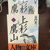 読後感想〜「小説・上杉鷹山(上)(下)」