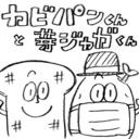 【4コマ漫画】カビパンくんと芽ジャガくん