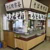 旧稚内駅 その3