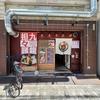 【スパイス飯麺 兄弟舎】スパイス!カレー!麺!いろんな味が楽しめるお店!