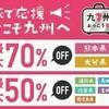 九州ふっこう割 楽天トラベルが25日に追加クーポン配布!