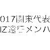 【ラグビー】2017関東代表NZ遠征メンバーが発表
