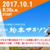 【松本マラソン】コースなど、完走して感じたことをまとめてみました。