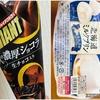 【雪見だいふく】&【ジャイアントコーン】王道アイスの新味!