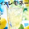 市販のレモン飲料 おすすめ