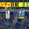 シムシティ日記 #22  大規模プロジェクトでビルをさらにアップグレード!