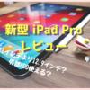 新型iPad Pro 2018 購入レビュー! 11インチ買おうと思ってけど、実物見たら12.9インチ買ってた。良いところ悪いところ外付けHDDは使えるか、オススメの画面サイズなど【写真多め】