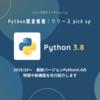 2019年10月に正式版が公開されるPython 3.8について紹介します