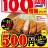 松屋の攻勢がヤバい。松乃家/松のやで10月20日から期間限定ロースカツ定食が90→110gに