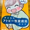 『マンガでわかる! 子どものアトピー性皮膚炎のケア 堀向健太先生』
