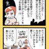 【マンガ】「日本に帰りたい」海外在住4歳児