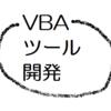 検討手順 EXCELとVBEの保護について
