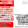 福岡井尻駅前店 ポイントカード会員様限定 特別ご招待セール開催☆