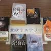 今週 書評で取り上げられた本(5/3~5/9 週刊10誌&朝日新聞+ダ・ヴィンチ)全44冊