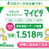 mineo、「SIMカード発行料」の請求開始について