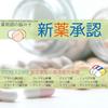 デエビゴ錠、コレクチム軟膏、ユリス錠など〜2020年1月23日承認品目