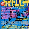 【1993年】【5月28日号】ファミリーコンピュータMagazine 1993.5/28