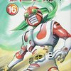 【これで・・・・心置きなく戦える】読書感想:『新 仮面ライダーSPIRITS(16)』 (KCデラックス 月刊少年マガジン)