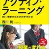 西川純『すぐわかる!できる!アクティブ・ラーニング 新しい授業の方法がこの1冊でわかる!』ポイントメモ