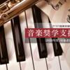 ヤマハ音楽支援制度が音楽を志す人をサポート!「研究活動支援」と「音楽奨学支援」2020年度募集