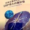 JSUGから書籍「日本企業のためのERP導入の羅針盤 ~ニッポンのERPを再定義する~」が発行されました