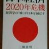 日本経済2020年危機