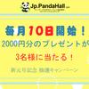 4月のTwitter抽選キャンペーン 応募受付中!- Jp.PandaHall.com