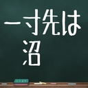 沼への経過観察日記(仮)