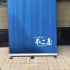 松阪市民のソウルフードの一つ「不二屋」の中華そばとやきそば