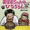 ★56「おばあちゃんのひなちらし」~雛祭りに関するほとんどの情報が載っている完璧な絵本。