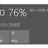 Surface Pro 4 の充電