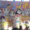 スカイツリーのりぼん展に行ってきた『250万乙女のときめき回廊 at TOKYO SKYTREE』