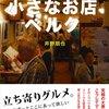 新宿駅最後の小さなお店ベルク ☆☆☆☆