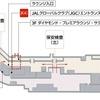 福岡空港 JAL国内線ラウンジ 「ダイヤモンド・プレミアラウンジ」 に立ち寄ってきました